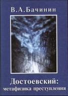 Бачинин - Достоевский