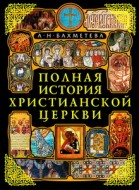 Полная история христианской церкви - Александра Бахметьева