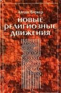 Баркер, Айлин Новые религиозные движения