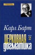 Церковная догматика - Карл Барт - Том 2