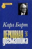 Церковная догматика - том 3 - Карл Барт