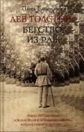 Басинский - Лев Толстой - Бегство из рая