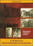 Алексей Беглов - В поисках «безгрешных катакомб» - Церковное подполье в СССР