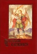 Александр Беляев - О безбожии и антихристе - Подготовление, признаки и время пришествия антихриста