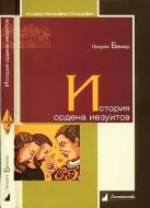 Бёмер - История  ордена  иезуитов