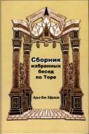Бен-Эфраим - Сборник бесед по Торе