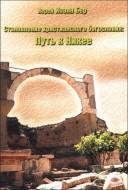Бер Иоанн - Формирование христианского богословия