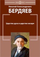 Бердяев Н. А. Царство Духа и царство кесаря