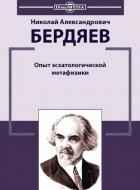Бердяев Николай Александрович - Опыт эсхатологической метафизики