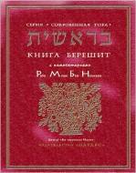 КНИГА БЕРЕШИТ - с избранными комментариями РАМБАНА