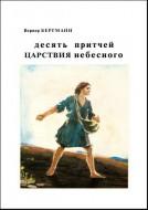 Десять притчей ЦАРСТВИЯ небесного - Вернер Бергманн