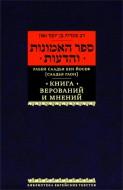 Саадья Гаон - Книга верований и мнений