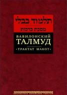 Вавилонский Талмуд - Том 3 - Трактат Макот