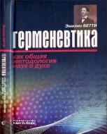 Герменевтика как общая методология наук о духе - Эмилио Бетти