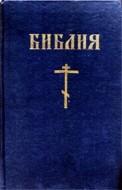 Библия Брюссель 1973 - краткий Комментарий