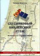 Спутниковый библейский атлас