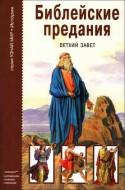 Библейские предания - Ветхий завет