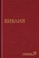 Библия - Перевод РБО 2011