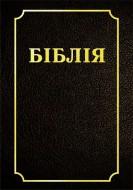 Біблія - Чарняўскі - 2012 - беларуская мова