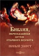 Библия, пересказанная детям старшего возраста - Новый завет