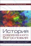 Дмитрий Бинцаровский - История современного богословия