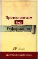 Дмитрий Бинцаровский - Протестантизм без Реформации