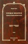 Маариль Блох - Уроки знания - Тайное учение ешивы Тельз