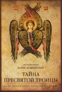 Борис Бобринский - Тайна Пресвятой Троицы - Курс догматического богословия