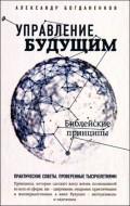 Богданенков -  Управление будущим - библейские принципы