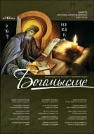 Альманах Богомыслие - Выпуск 16/2015