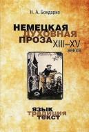 Бондарко Николай - Немецкая духовная проза XIII–XV веков: язык, традиция, текст