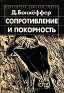 Дитрих Бонхеффер - Сопротивление и покорность