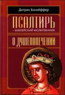 Псалтирь -  библейский молитвенник  - Дитрих Бонхеффер