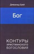 Джеральд Брей - Бог - Контуры христианского богословия