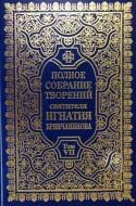 Полное собрание творений святителя Игнатия Брянчанинова в 8-и томах
