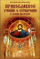 Протоиерей Константин Буфеев - Православное учение о Сотворении и теория эволюции
