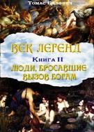 Томас Балфинч – Всеобщая мифология – Часть II Люди, бросавшие вызов богам
