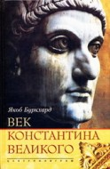 Век Константина Великого - Яков Буркхард