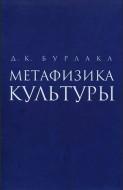Дмитрий  Бурлака - Метафизика культуры