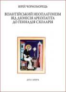 Чорноморець - Візантійський неоплатонізм