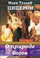 Марк Туллий Цицерон - О природе богов