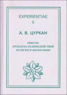A.B. Цуркан - Ориген: проблема взаимодействия религии и философии