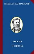 Данилевский - Россия и Европа