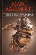 Макс И. Даймонт - Евреи, Бог и история
