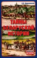 Вадим Деружинский - Тайны беларуской истории