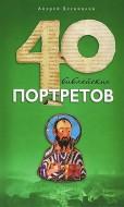 Андрей Десницкий - Сорок библейских портретов