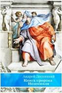 Андрей Десницкий - Книга пророка Иезекеииля