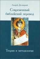 Андрей Десницкий - Современный библейский перевод - теория и методология