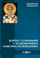 Дионисий Ареопагит - Корпус сочинений