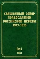 Документы Священного Собора Православной Российской Церкви 1917-1918 годов - Том 1